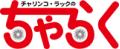 株式会社オービック・ジャパン