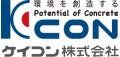 ケイコン株式会社