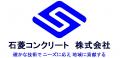 石菱コンクリート株式会社