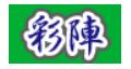 彩陣工業会